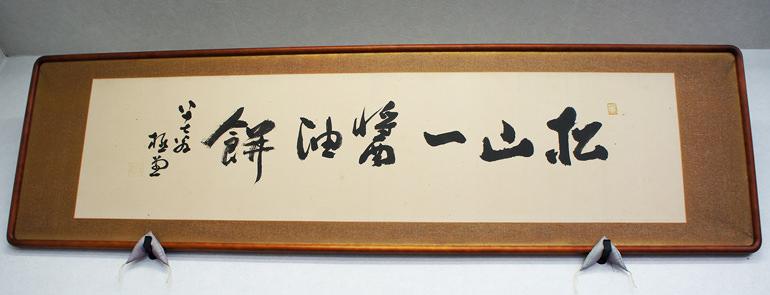 柳原極道直筆